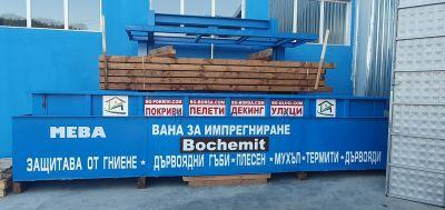 Вана за импрегниране на дървен материал с BOCHEMIT - Плевен - Изображение 1