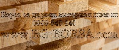 топ цени дървен материал - Борса за дървен материал - Плевен