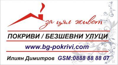 професионално изграждане на покриви срок на ремонта от 5 до 8 дни - Борса за дървен материал - Плевен