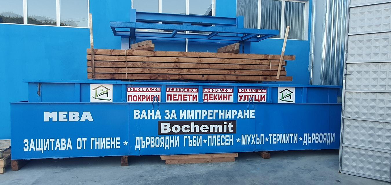импрегниране на дървен материал